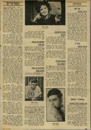 העולם הזה - גליון 2032 - 11 באוגוסט 1976 - עמוד 42 | טלוויזיה תמרורים צ ל ״ש נישאו. מריה קרדרלי והסופר הערבי, יליד לוד, פאוזי אד־־אסמר, ?׳נאז? וטידוף • לעורכת דבר חנה זמר, שהנחתה בליל התישעה־באב עימות מהפכני על