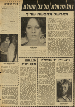 העולם הזה - גליון 2032 - 11 באוגוסט 1976 - עמוד 48 | מגלה הבילויים מארשלמחפשתש רי ף כמה שחם בחוץ, יש עוד נשים שמעלות לנו את הטמפרטורה. אחת כזו היא הדוגמנית היפה, הישראלית לשעבר, ש רי ת מארשל, שהגיעה לביקור־מולדת