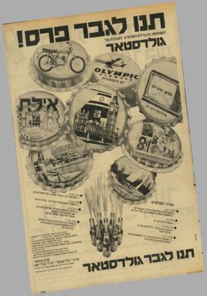 העולם הזה - גליון 2032 - 11 באוגוסט 1976 - עמוד 49 | תנו השתתפו בהגרלת הפרסים הענקית שג גולדסטאר * מפד׳טיח 14י ^ ללוודין וחזרה באליבי • שנ׳עשנ׳״לאכה מ,שלם״ עם מלל מיסיס מקדחח 5*/ התופש1 טיר״יר״׳ הלבב ל 31י רביעי