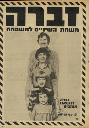 העולם הזה - גליון 2032 - 11 באוגוסט 1976 - עמוד 5 | העולם הזה