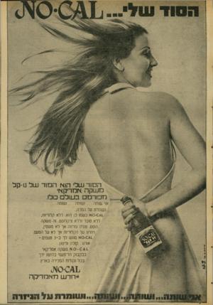 העולם הזה - גליון 2032 - 11 באוגוסט 1976 - עמוד 9 | ה סוד שלי הוא ה סוד של נו-קל מ שקה אמריקאי מפור סם ב עו ל כולו. מר&זמ אוי שותה ושוחה 1 שותה ושומרת על החרה. 0 -):41א כשמו כן הוא. ללא קלוריות, ללא סוכר וללא