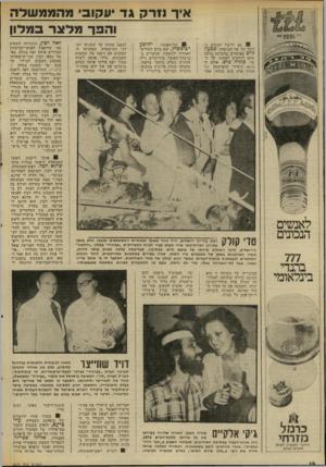 העולם הזה - גליון 2034 - 25 באוגוסט 1976 - עמוד 14 | מאוחר יותר התברר כי ה מכונית שייכת לתייר צרפתי, שהגיע עם מישפחתו לסיור מאורגן -שנערך במי-שכן הכנסת הסמוך.