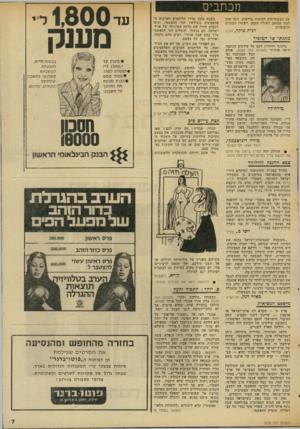 העולם הזה - גליון 2034 - 25 באוגוסט 1976 - עמוד 7   בכך תחולק ארץ־ישראל בין שני העמים, בצורה הצודקת ביותר: מדינה ערבית־פלם־ טינית מנהר הירדן מיזרחה (והיא כשיבעים אחוז מהארץ בכללותה) ,ומדינה עברית מהים עד הירדן.