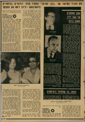 העולם הזה - גליון 2039 - 29 בספטמבר 1976 - עמוד 21   ככלות הכל, לא היתד, זו הפעם הראשונה שבה תיווך ב עסקות בין ידלין לקרת. … אבל כשברנס פנה אליו, התנהג ידלין אחרת. … לידידו הטוב אשר ידלין תרומה כספית נאה.