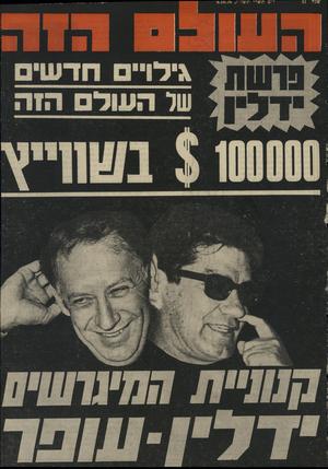 העולם הזה - גליון 2040 - 6 באוקטובר 1976