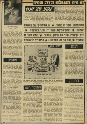 העולם הזה - גליון 2040 - 6 באוקטובר 1976 - עמוד 11 | גיליון ״העולם הזה״ ,שיצא לאור לפני 25 שכה בדיוק, חיה הראשון לשכת תשי״ב. עיקר הגיליון ( 5עמודים) הוקדש לכתבת- תיאור ״מצרים — כית־העכדים המתעורר״ .כין דיכרי