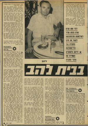 העולם הזה - גליון 2040 - 6 באוקטובר 1976 - עמוד 13 | בעוד שלמעשה מגיע לו רק פחות ממחצית הסכום -שהוא מקבל. התקיימה ישיבה מייוחדת של צמרת מינהל־הכנסות־המדינה, בהשתתפות משה נוידרפר, והוחלט על פשיטה על מישרדי להב,