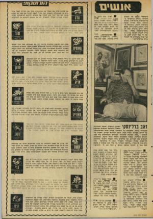 העולם הזה - גליון 2040 - 6 באוקטובר 1976 - עמוד 15 | א111 וים הישראלי שתפס את המקום החמישי בעולם במיקצועו באולימפיאדת מונטריאול, כשהוא משוטט בחוף בת־ים ואוסף בקבוקים ריקים. כשנשאל ל פשר מעשיו, השיב וייץ, שהוא