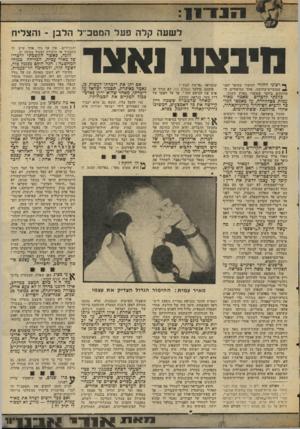 העולם הזה - גליון 2040 - 6 באוקטובר 1976 - עמוד 17 | לשעה קלה פעל המטב יל הלבן -והצליח הינ צענא צר ף* רצוני לחזור לסיפור שסופר לפני שבועיים־שלושה, אחד הסיפורים המרתקים ביותר שסופרו בארץ השנה. כוונתי לדברים שאמר