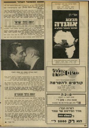 העולם הזה - גליון 2040 - 6 באוקטובר 1976 - עמוד 20 | ספטמברה שחור הספור שיוקרן מעל מסכי הטלוויזיה ״ והקולנוע1 הספר שתורגם ל 13-שפות. רב המכר בארה״ב ובאירופה (המשך מעמוד )19 הפלסטיניים. תהליך דומה עבר על אותם
