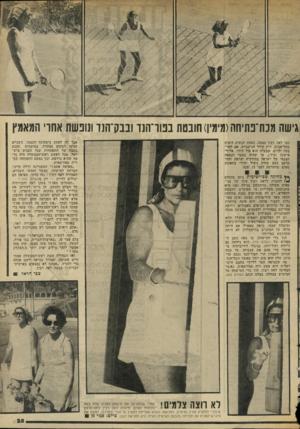 העולם הזה - גליון 2040 - 6 באוקטובר 1976 - עמוד 25 | גישה מכת־נתיחה(מימין) חונטת בטרהנד ובבק־הנד וגונשת אחו׳ המאמץ כמו לאה רביו עצמה, כאחת הנשים היפות בתל־אביב; רות קידר הג׳ינג׳ית, אם לארבעה ילדים, שבעלה הוא פול