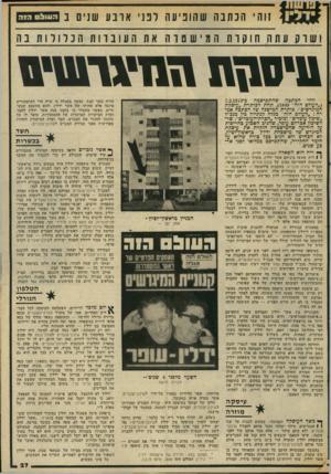 העולם הזה - גליון 2040 - 6 באוקטובר 1976 - עמוד 27 | דוה׳ הכתבה שהופיעה לפני אונע שנים נ העולס היה וש ו ק עתה חוקותהמישטוה את העובדותהנוודות בה טיס\ן\ 1הטיגד &הס זוהי הכתכה שהתפרסמה 7.2.1973-3 (״העולם הזה״ ,)1849