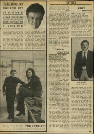 העולם הזה - גליון 2040 - 6 באוקטובר 1976 - עמוד 28 | ב מדי ש מי שפ ט ה ה בדל הקטן מזכיר האיגוד הואשם כ״סחיכת״ פריטים משמש חנויות — וזוכה קצין־הביטחון גמליאל קטן עקב אחר הגבר השחרחר, שהסתובב במחלקת ההל־בשה לילדים