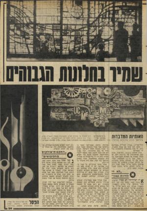 העולם הזה - גליון 2040 - 6 באוקטובר 1976 - עמוד 29 | כאשר עמדה נעמי שמר להוציא את תקליטה ירושלים של זהב, היא דרשה שעמירם שמיר יצייר את העטיפה עבורו.