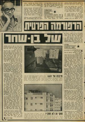 העולם הזה - גליון 2040 - 6 באוקטובר 1976 - עמוד 31 | בית־מלאכה ללא-רשיון בשכונת התיקווה, או נגד הערבים שהקימו מוסך ללא־רשיון ביפו. משום כך, תמהו במיקצת שכניו לבניין של פרופסור בן־שחר, כאשר ראו את ערימות