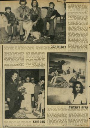 העולם הזה - גליון 2040 - 6 באוקטובר 1976 - עמוד 33 | גוריון בלוד. תוך ימים אחדים הפך ביתם הישן של בני מישפחת לשם, ברחוב טשר־ניחובסקי בירושלים, אחד הבתים הגאים והמסודרים ביותר. הבנים, מתי ומירון, החלו לומדים