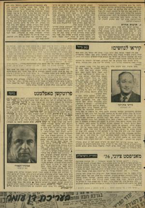 העולם הזה - גליון 2040 - 6 באוקטובר 1976 - עמוד 35 | ראשית, המועצה היא על תקן של רשות, עם פירוט- תקציבי פתוח לכל. לא יושבים בה פקידים. בראשה עומדת אישיות ציבורית המקובלת על הרוב. מענקי־היצירה מוגבלים ליוצרים עד