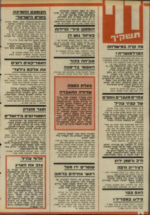 העולם הזה - גליון 2040 - 6 באוקטובר 1976 - עמוד 4 | נראה כי ראשי הסיעות המתנגדות לרפאל גמרו אומר לעשות הבל כדי לסלקו מהמיפלגח, אפילו אם צעד מעין זח יגרום לפילוג כמפד״ל, ערב הבחירות. על רקע זה יש לצפות למסע