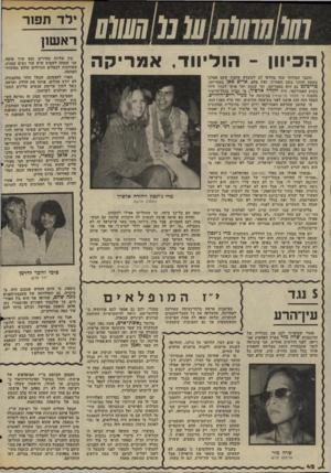 העולם הזה - גליון 2040 - 6 באוקטובר 1976 - עמוד 42 | 10111111111111מ 0111111 הכיוון ־ הוליווד, אמריקה חובבי ד,בוזוקי שמו בוודאי לב לעובדו! שקצת שקט אצלנו בשטח היווני בזמן האחרון. ואין פלא. ארים סאן באמריקה,