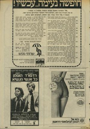 העולם הזה - גליון 2040 - 6 באוקטובר 1976 - עמוד 43 | ״קל׳׳ מז מינ האתכם לבלו ת חופ שה נפל א ה — עכשיו! כי מזג ה אוויר נוח יותר; ה שרות אישי ו ה עי קר ה מ חי רי ם נו חי ם יותר. ה כנ סו ל ״קלי־ וי חד נבחר אתה מלון