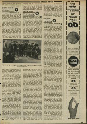 העולם הזה - גליון 2040 - 6 באוקטובר 1976 - עמוד 46 | קיץ חפשי ומשוחרד טמפוני או-בה ט מפוני או־ב ה נותנים לך הרג שת בטחון וחופש, תוכלי ל שחות בים בביקיני, להתקלח, לרקוד ולרכב על אפניים ח ד שי 1111111 לנערות