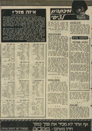 העולם הזה - גליון 2040 - 6 באוקטובר 1976 - עמוד 47 | אי 1ה מולי• נערת הטרמפים ( )1/40 בטוחה שהפרס השבוע מגיע דווקא לה. למה? ״זה מפני שאינני מנסה להכיר בחור דרך העיתון. בבר עשיתי זאת פעמים רבות. זה למעלה מ־ 12