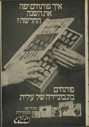 העולם הזה - גליון 2040 - 6 באוקטובר 1976 - עמוד 5 | טו