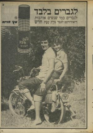 העולם הזה - גליון 2040 - 6 באוקטובר 1976 - עמוד 7 | לגברים בלבד לגברים כמו שנשים או ה בו ת דיאודורנט לגבר בלק טבק חדש ד זי ת די או דו רנ ט פדלזוט פלד.נזשה׳>לור.נ 1רנו גן ה עו ל ם הז ה
