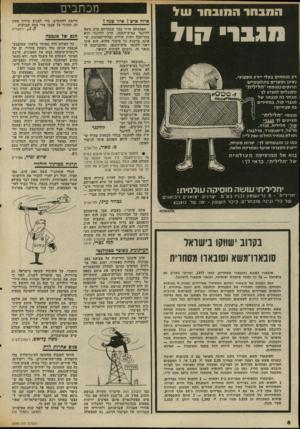העולם הזה - גליון 2040 - 6 באוקטובר 1976 - עמוד 8 | מכתבים המבחר המובחר עול איזה איש 1איזו שנח? מגבר מול הפתעתם אותי בכן שבוור׳תם ברב משת לווינגר כאיש-השנה. הרב לווינגר הוא בסן־הכל דמות שולית ובלתי-מאוזגת, ש