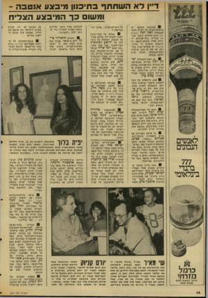 העולם הזה - גליון 2041 - 13 באוקטובר 1976 - עמוד 15 | ״ 91 שיטה מייוחדת־במינה להפיץ את סיפרם מחדש, האביר זיק, מצאו חנו ך מרמרי והצייר הכישרמי של הטלוויזיה, דודו גבע.