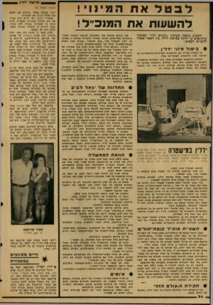 העולם הזה - גליון 2041 - 13 באוקטובר 1976 - עמוד 25 | השניים נוסעים יחד לחו״ל, הימרו יחד בלאם־וגאס, ולפי חומר המצוי בידי המישטרה, לשניהם כסף בבורסה של ניו־יורק, באמצעות סוכן אמי הונאת הממשלה בשנת 1973 הגיש יגאל