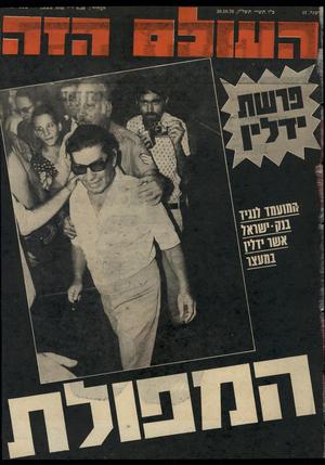 העולם הזה - גליון 2042 - 20 באוקטובר 1976 - עמוד 1  