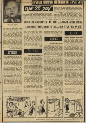 העולם הזה - גליון 2042 - 20 באוקטובר 1976 - עמוד 10   גיליון ״העולם הזה׳׳ ,שיצא־לאור לפני 25 שנה בדיוק, התמקד כמיסגרת כתכות־התחקיר של מערבת השבועון, ב״חכלי הלידה של הרייך הרביעי׳׳ .הכתבה ניתחה את מגמותיה של מערב-