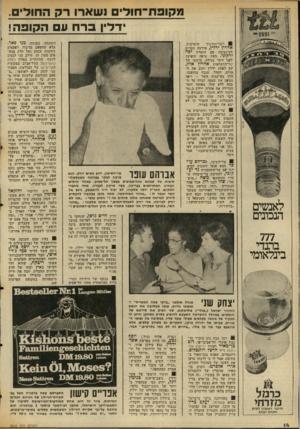 העולם הזה - גליון 2042 - 20 באוקטובר 1976 - עמוד 14   מקופח־חולים נשארו רק החודים דדיו ברח ע הקופה! השתתף, כמנחד״ מני פאר. אלא שהפעם בניגוד, לפעמים קודמות שבהן נטל חלק בנש פים מעין זה, סירב מני לנסוע לנשף, שהתקיים
