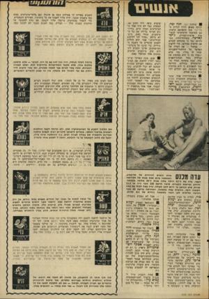 העולם הזה - גליון 2042 - 20 באוקטובר 1976 - עמוד 15   £11/1 1/1 7/1 7 עורכת דבר, חנה זמר, זקוקה באופן דחוף לגליון ה פלייבוי שבו התפרסם הראיון עם המועמד הדמוקרטי לנשי אות ארצות־הברית, נ׳ימי קארטר. בשידור-רדיו,