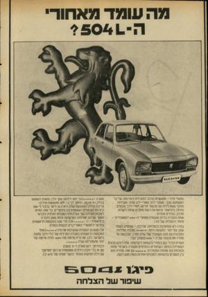העולם הזה - גליון 2042 - 20 באוקטובר 1976 - עמוד 18   מה עומד מאחור מפעלי פיג־ו -מתעשיות הרכב המובילות באירופה. על כל המשתמע מכך. מעצבי רכב עטורי-ידע ווסיון. מעבדות מחקר משוכללות עם מכשור חדיש, ויסויי-דרך מקיפים,