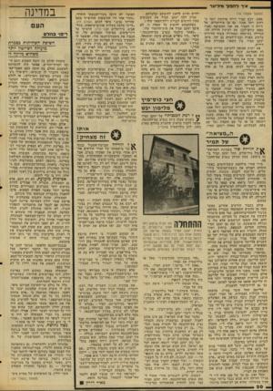 העולם הזה - גליון 2042 - 20 באוקטובר 1976 - עמוד 20   איר לזזמון־ מיליונר א (המשך מעמוד ) 19 ילדים וחייב לדאוג לחינוכם וכלכלתם. י מניין לקח יעקב תמיר את הסכומים שהיו דרושים לבניית וילת־הפאר שלו 7 כשהתבקש להשיב על