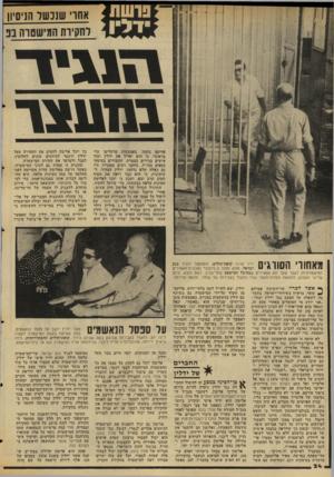 העולם הזה - גליון 2042 - 20 באוקטובר 1976 - עמוד 24   כך מכל אליסון להסיט את החקירה מעל ידלין ורכטר לכיוונים שונים לחלוטין, לסכל ולטרפד את חקירת המישטרה. תוכנית זו עמדה גם לעיני המישטרה, כאשר דרשה מאליסון עדות