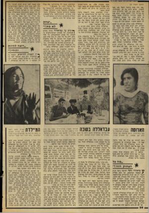 העולם הזה - גליון 2042 - 20 באוקטובר 1976 - עמוד 28   (המשך מעמוד )23 ״אבי היה נאיף מוחמד רחאל ( )45 ואמי לוטפיה, שהיא היום בת .35 כשנולדתי, אמי היתה כבת .13 לפני הודשיים רבתי עם בן־דוד שלי, הלכנו מכות, והוא אמר
