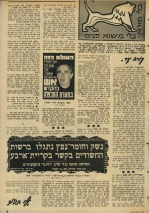 העולם הזה - גליון 2042 - 20 באוקטובר 1976 - עמוד 3   סור לתת נשק לאוייבי ישראל נגד ישר אל,״ השיב שני. ״הייתי בטוח שהצנזורה תפסול את הידיעה!״ הצטדק שלישי. וכך, באוסף של הצטדקויות, התחסדויות ותירוצים למכביר, בגדה