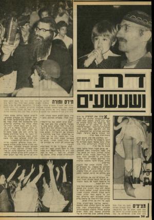 העולם הזה - גליון 2042 - 20 באוקטובר 1976 - עמוד 30   תירם וחווה חסרונם של סיפרי־תורה ניכר בכל מקום. .תושב הכפר (בתמונה למעלה) מסתפק בספר־תורה ננסי ורוקד עימו במרכז אחד מעשרות המעגלים שנוצרו ברחבה ליד בית־הכנסת.