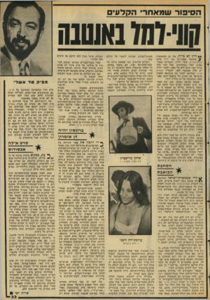 העולם הזה - גליון 2042 - 20 באוקטובר 1976 - עמוד 33   הסיפור שמאחרי הקלעים ** דיין לא כדור, אלו מן ההאשמות > שהועלו באחרונה׳ נגד יו״ר מרכז קופת־חוליס, אשר ידלין, תתגלינה כמבו ססות, ואלו כמופרכות. אבל דבר אחד ברור