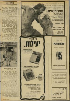 העולם הזה - גליון 2042 - 20 באוקטובר 1976 - עמוד 34   במדינה (המשך מעמוד )32 אנו מוכרים נמצא למכירה הראשון בארץ־ישראל.״ ״בעצם,״ הוא מעיר ,״אני גם הדרוזי הראשון והיחידי בקריית־מלאכי.״ אולם הבתים העלובים איבדו את