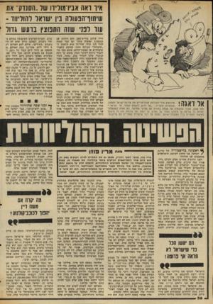 העולם הזה - גליון 2042 - 20 באוקטובר 1976 - עמוד 36   איו ואה אביו־מוריוו שו. הסנדק־ ,את שיתוו־הנעורה נין ישראל רהוריויוו - עוז לפני שזה התנוצץ ברעש גדוד י חייל שלהם בווייט-נאם. הוא התחתן עם קטנטונת יפהפיה שתוך