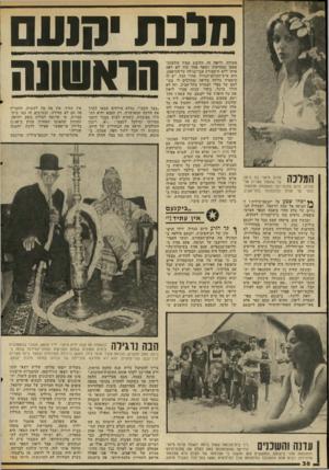 העולם הזה - גליון 2042 - 20 באוקטובר 1976 - עמוד 38   הלנ ת סועם הראשווה ! 11( 111 יו. ווו ווו ייו ^וי>ין. ו נ !וייי 11(14וןי ה 1 ¥ך י 1ן עדנה סיאני בת ה־. 18 1 #111 #יי 1 1עד אתמול ספרית אלמונית, היום מלכת־יופי
