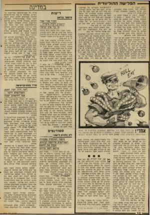 העולם הזה - גליון 2042 - 20 באוקטובר 1976 - עמוד 42   הפליוונה ה הו ליוו די ח (המשך מעמוד )37 המגיעות לכדי מחצית מאלה המקומיות. לכן, סך־כל ההוצאות המקומיות ובחו״ל מגיע בקלות ל 9-מיליון. למעשה, חישוב זה משאיר לסרט