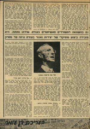 העולם הזה - גליון 2042 - 20 באוקטובר 1976 - עמוד 45   שהמרצה משתמש בבלי, שהם מומחים בד. בפי שמדברים על אצ׳׳ג המישורי, אפשר לדבר ׳על אצ״ג הפובליציסט ועל אצ״ג המדינאי (לא פוליטיקאי) ,ואף אחד טתהומים אלה לא יקיף