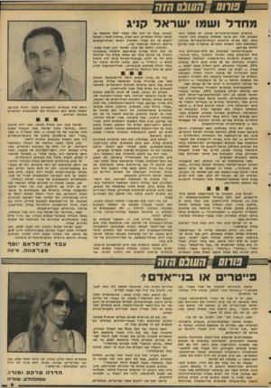העולם הזה - גליון 2042 - 20 באוקטובר 1976 - עמוד 5   שחס ״חשבם ומק מחדל ושמו ישראל קניג ביחסים הערבייס״עיבריים בארץ, יש סחבת והס- תאבות. מדי יום ביומו מתגלות מופעות ניוון וחוסר- מעש, לגבי בעיית היחסים