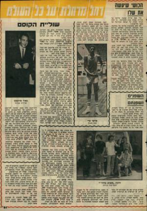 העולם הזה - גליון 2042 - 20 באוקטובר 1976 - עמוד 51   המשי שיעשה אה שדו מדי שנד שרדה קבוצה שלימה של צעירות במתח סביב התעלומה: מי יהיה הכושי התורן -של קבוצת הכדורסל של מכבי תל־אביבז לא שהן משוגעות כל־כך על כדורסל.