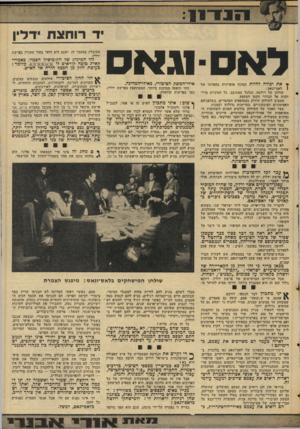 העולם הזה - גליון 2042 - 20 באוקטובר 1976 - עמוד 9   יד רו חצת ידלין י• את יכולה להיות 1גאס תמונה אופיינית בקאזינו של 1לאס־וגאס : שולחן של רולטה. הגלגל מסתובב. כל העיניים מרו תקות אל הכדור הקטן המקפץ. מסביב
